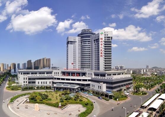 紹興市人民醫院