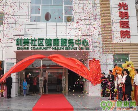 圳美社区健康服务中心