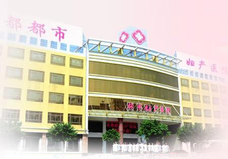 广州花都都市妇产医院