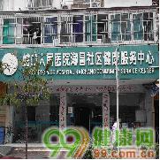 海昌社区健康服务中心