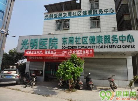 光明医院东周社区健康服务中心