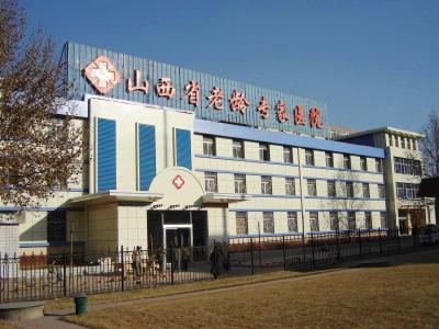 山西老龄医院