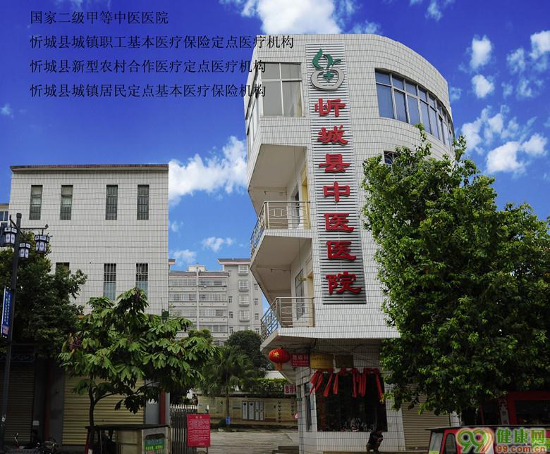 医院首页 广西 来宾市 忻城县 > 忻城县中医院  别名:龙马医院 性质