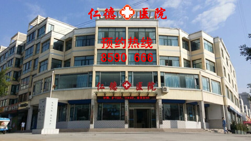 民和县仁德医院