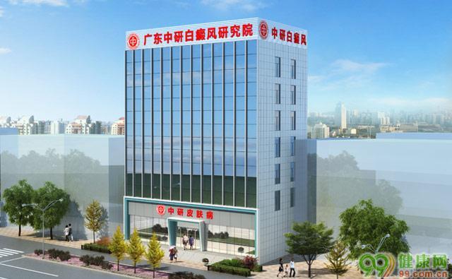广州中研白癜风医院
