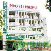 西乡人民医院富恒社区健康服务中心