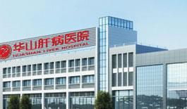 成都华山肝病医院