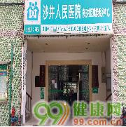 德昌社区健康服务中心