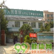 沙井人民医院共和社区健康服务中心