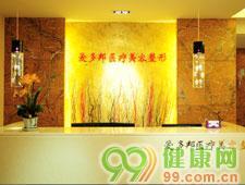 北京爱多邦医疗美容整形诊所