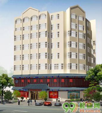 青岛市北京北胃肠医院