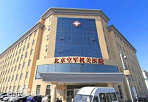 北京军区空军机关医院