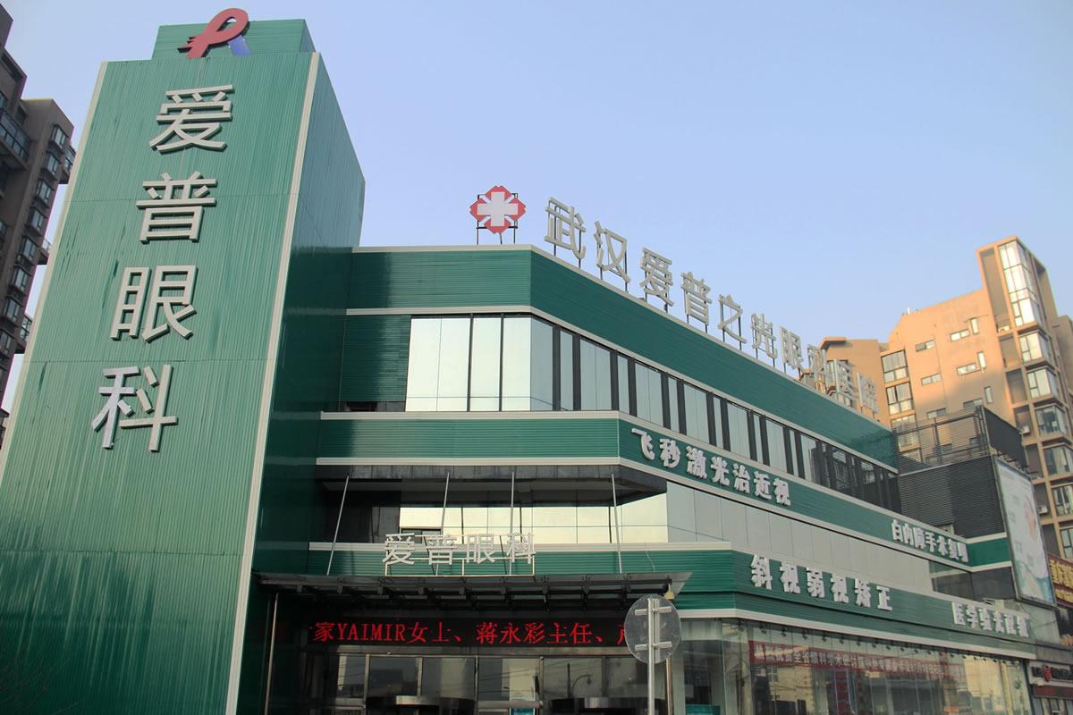 武汉爱普之光眼科医院
