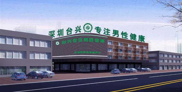 深圳台兴男科医院