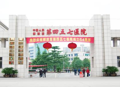 武汉空军457医院
