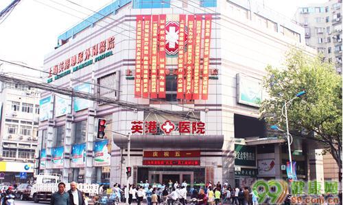上海英港泌尿外科医院