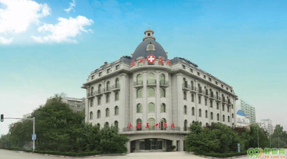 济南五洲医院