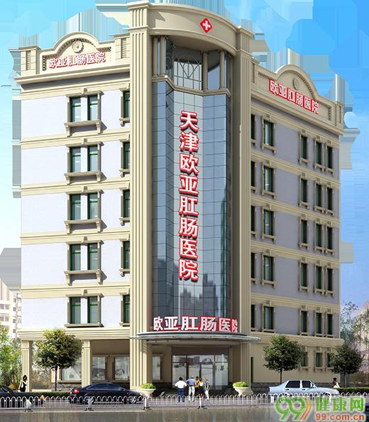 天津和平欧亚肛肠医院