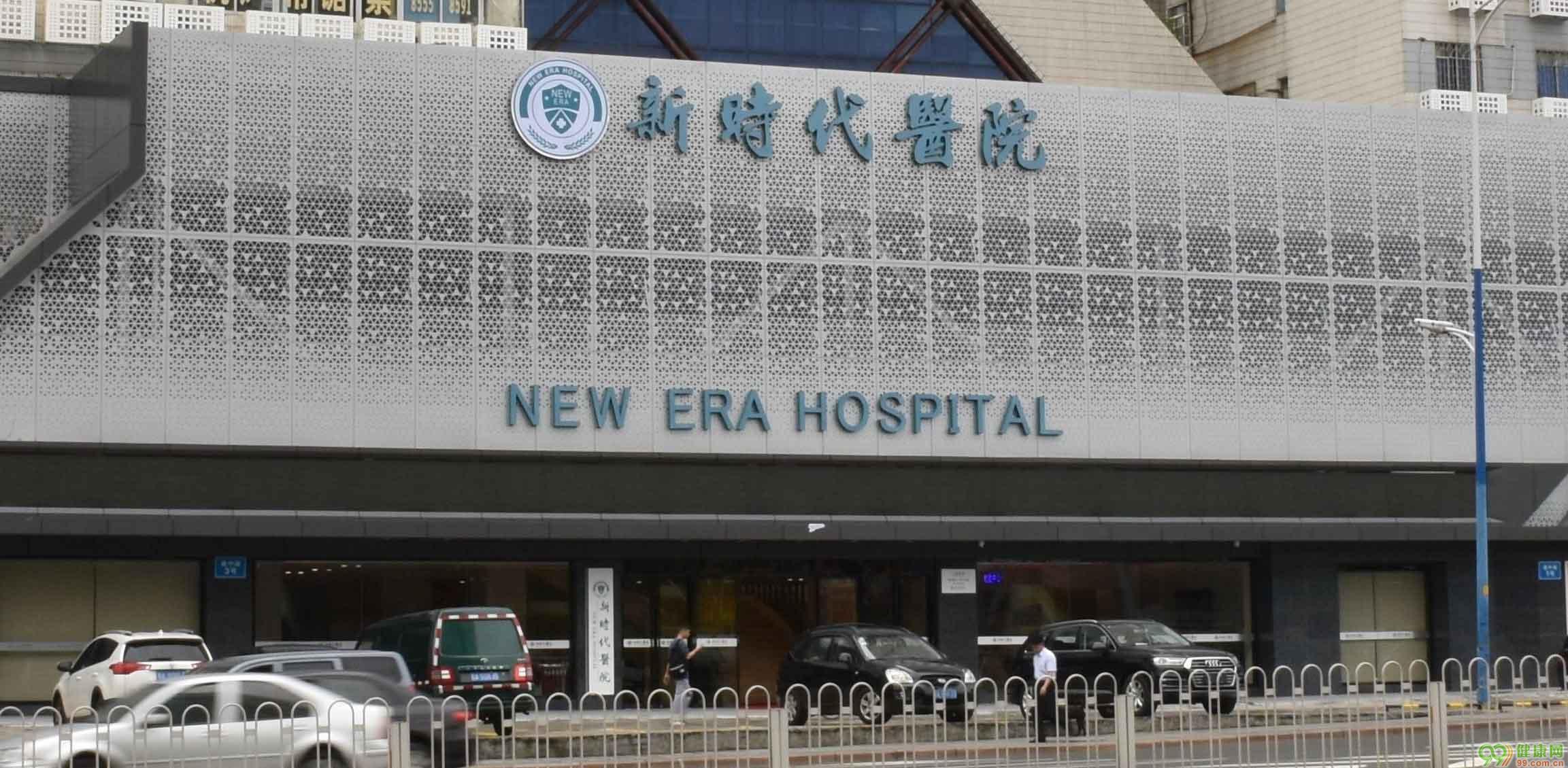 广州新时代妇科医院