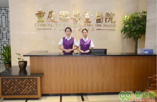 重庆国医堂医院