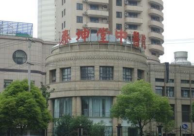 上海泰坤堂中医医院