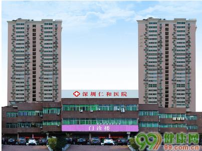 深圳仁和增高医院