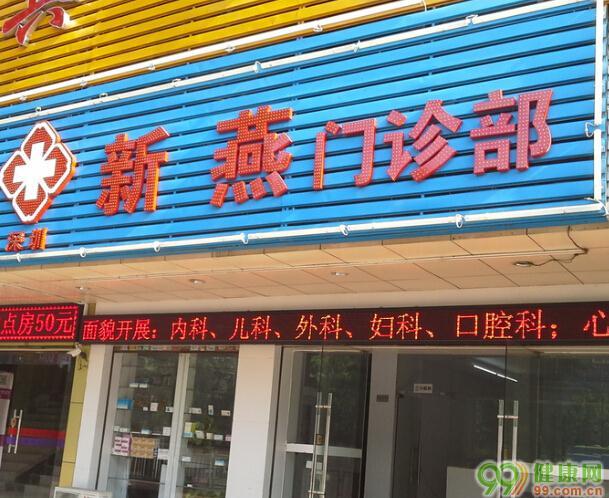 深圳新燕门诊部