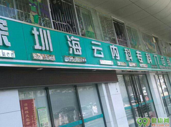 深圳海云内科专科门诊部