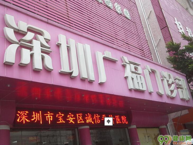 深圳广福门诊部