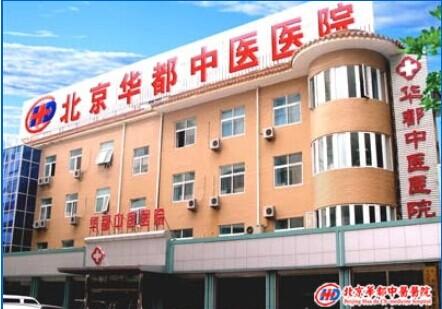 北京华都中医医院