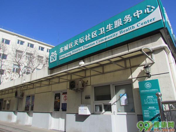 天坛社区卫生服务中心