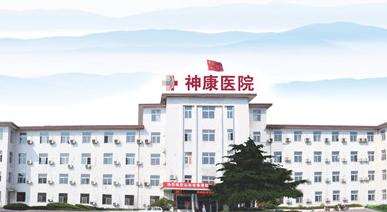 济南神康医院皮肤性病科推荐专家 99健康网