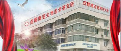 成都南亚生物医学研究所险附属门诊部