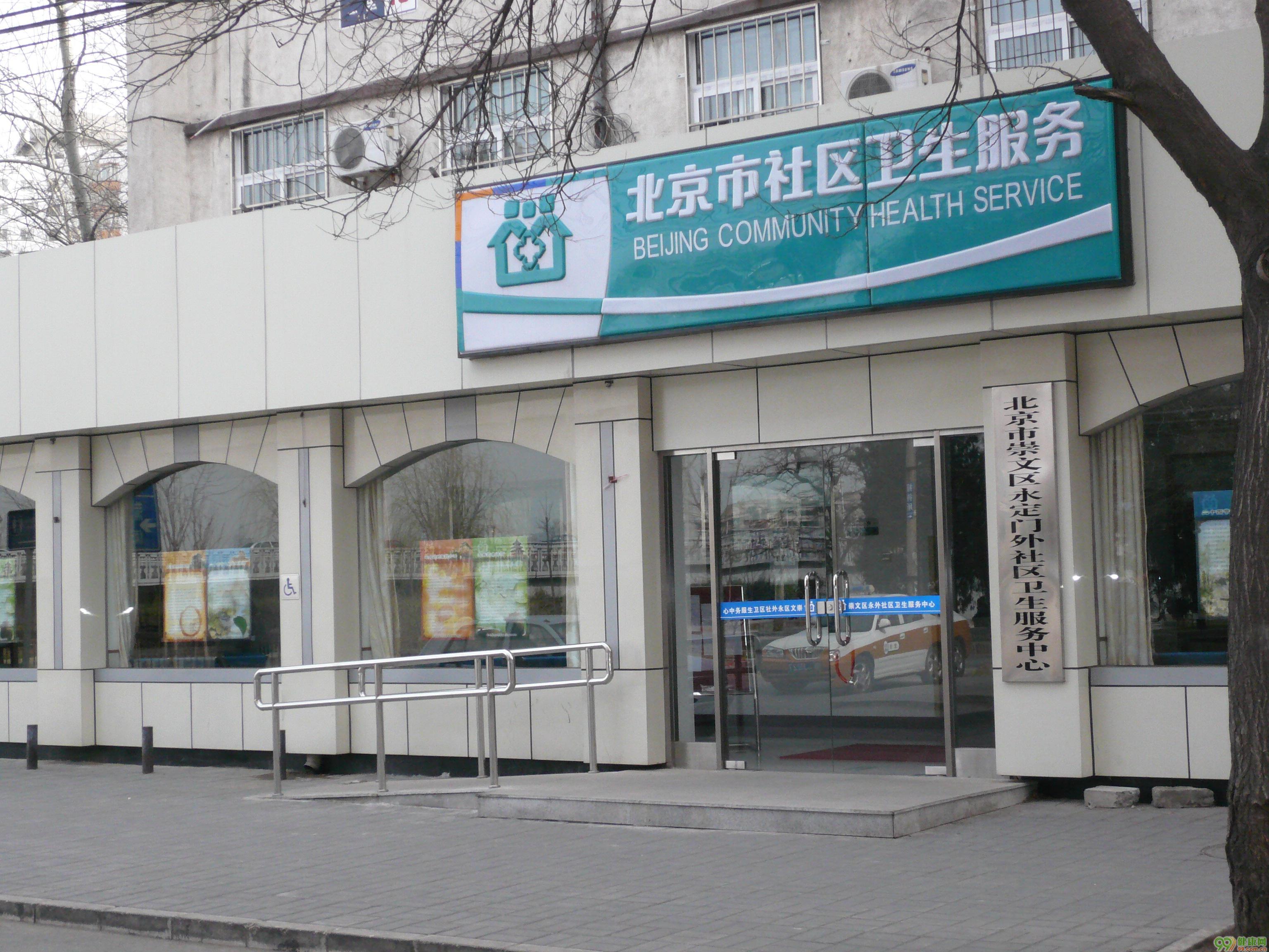 永外社区卫生服务中心