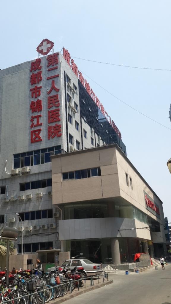 成都市锦江区第二人民医院
