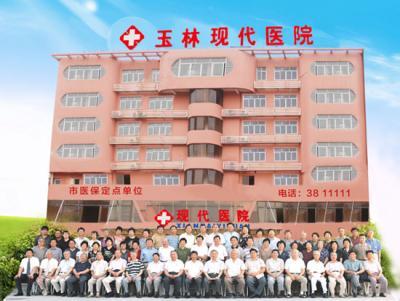 玉林现代医院