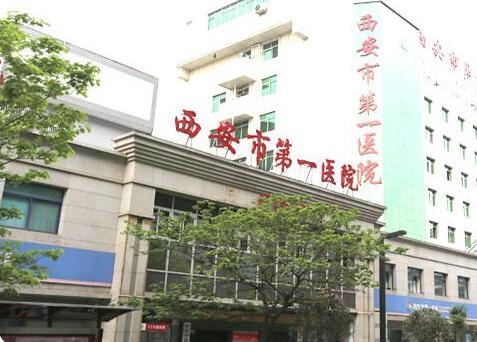 西安市第一醫院