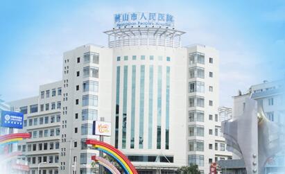 黃山市人民醫院