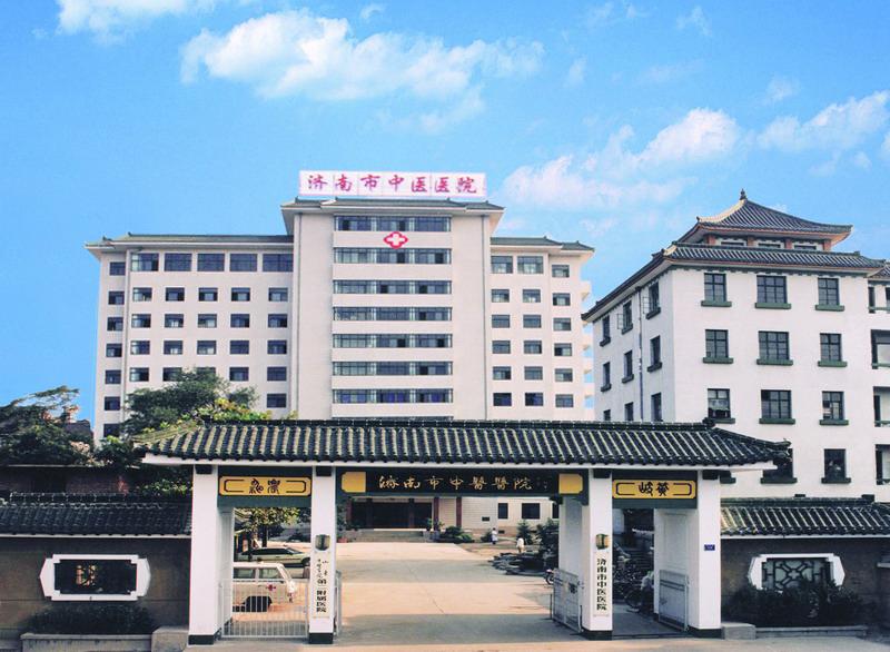 濟南市中醫院
