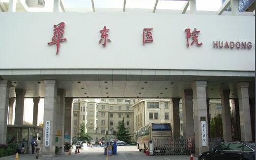 復旦大學附屬華東醫院