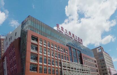 北京大年夜学第三医院