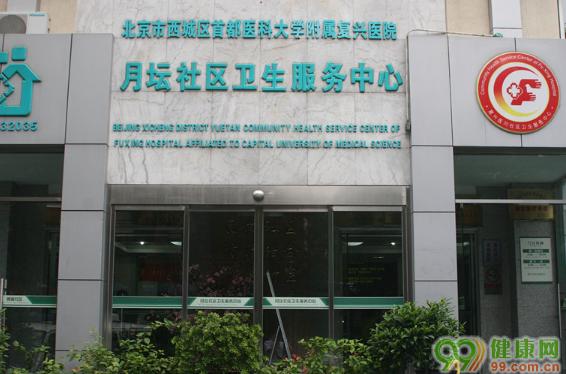 北京市西城区月坛社区卫生服务中心