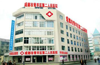 成都市青羊区第二人民医院
