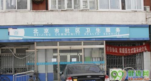 德胜社街道德新社区卫生服务站