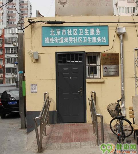德胜社街道双秀社区卫生服务站