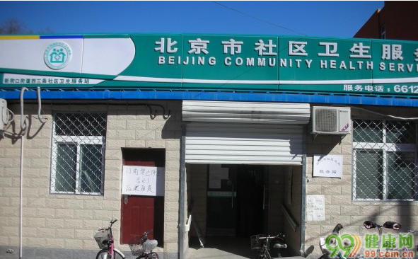 新街口街道西三条社区卫生服务站