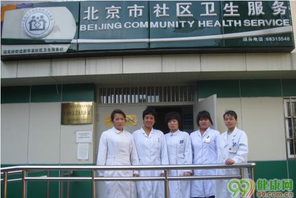 新华里社区卫生服务站