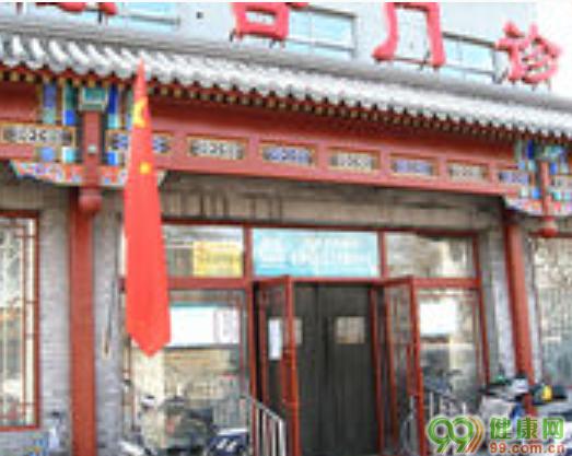 北京市西城区金融街社区卫生服务中心