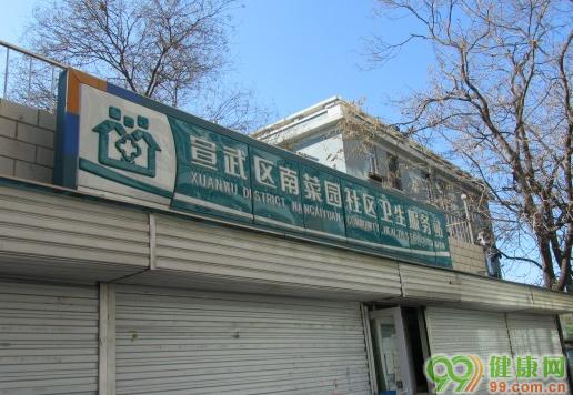 南菜园社区卫生服务站