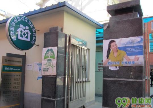 白纸坊社区卫生服务中心